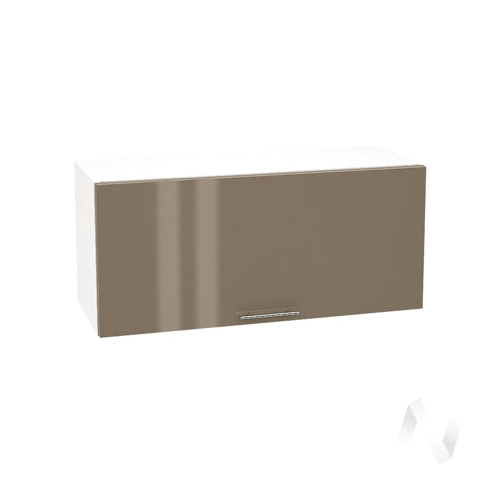 """Кухня """"Валерия-М"""": Шкаф верхний горизонтальный 800, ШВГ 800 (Капучино глянец/корпус белый)"""