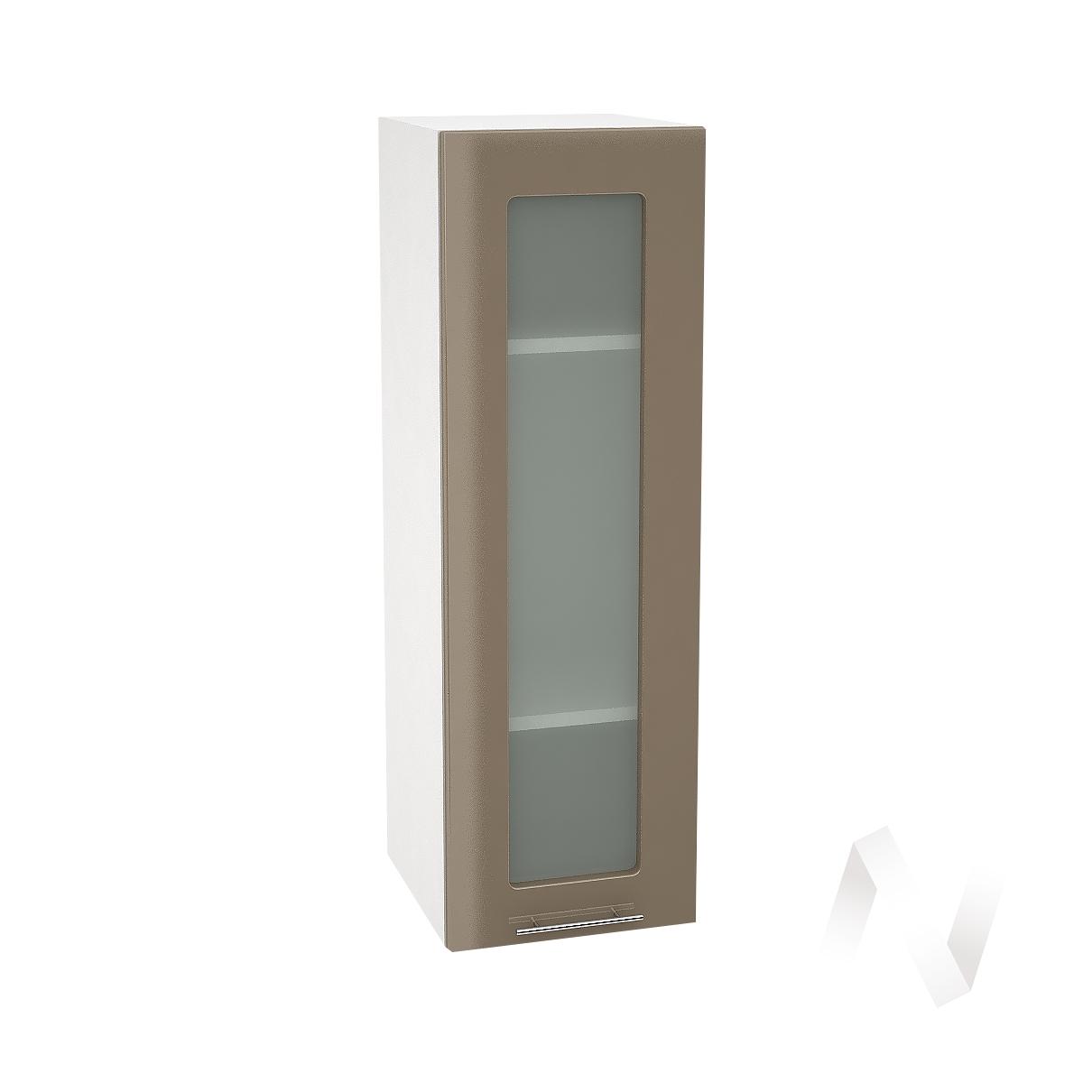"""Кухня """"Валерия-М"""": Шкаф верхний со стеклом 309, ШВС 309 (Капучино глянец/корпус белый)"""