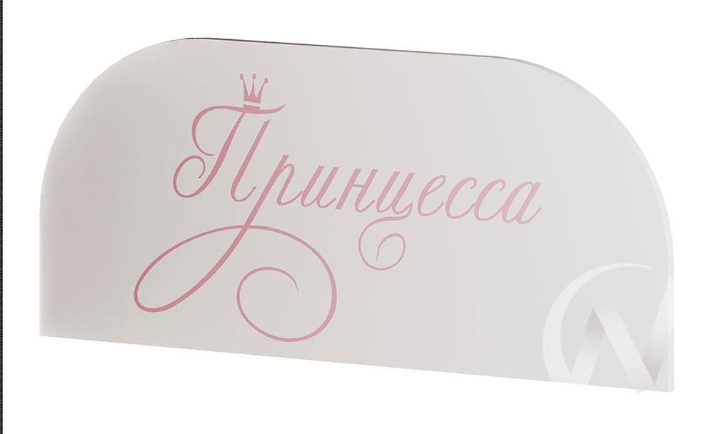 Защитный бортик Трио ЗБ-01 Трио (белый/принцесса)  в Новосибирске - интернет магазин Мебельный Проспект
