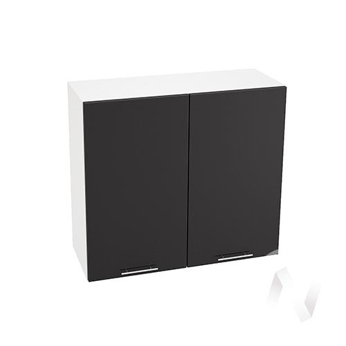 """Кухня """"Валерия-М"""": Шкаф верхний 800, ШВ 800 новый (черный металлик/корпус белый)"""