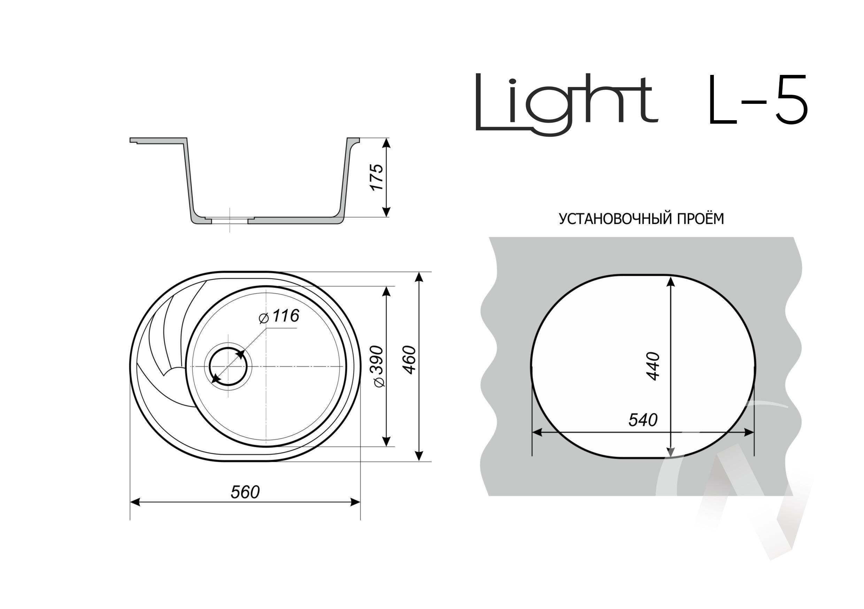 Мойка из искусственного камня Light 5 без фрезы и сифона (белый)  в Томске — интернет магазин МИРА-мебель