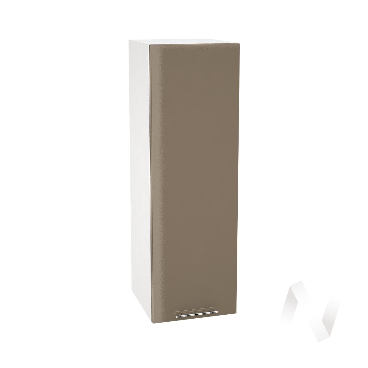"""Кухня """"Валерия-М"""": Шкаф верхний 309, ШВ 309 (Капучино глянец/корпус белый)"""