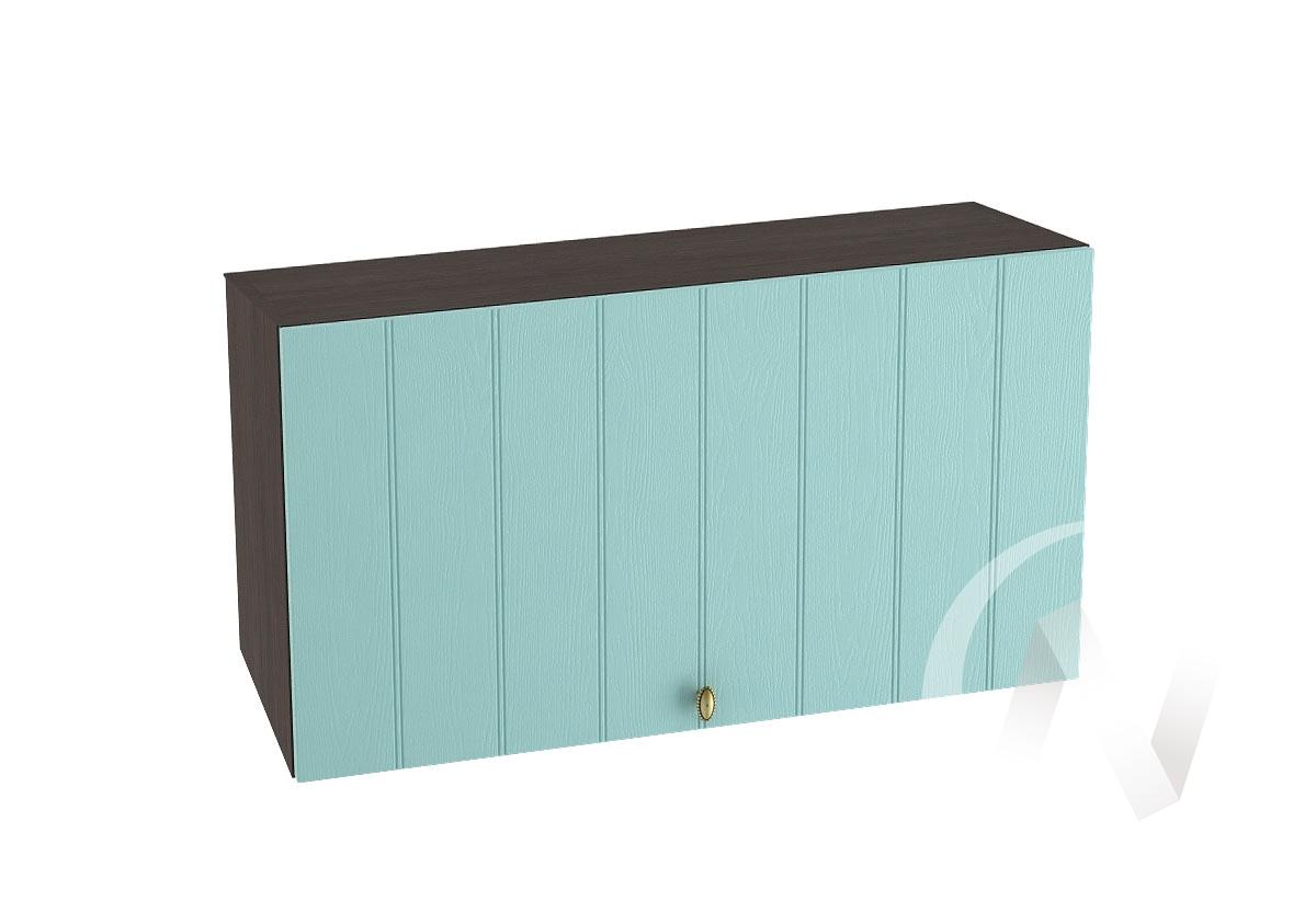 """Кухня """"Прованс"""": Шкаф верхний горизонтальный 809, ШВГ 809 (голубой/корпус венге)"""