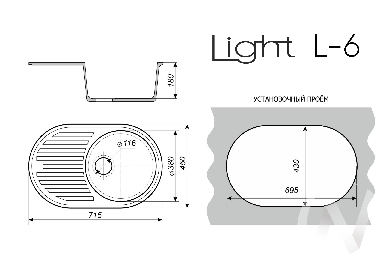 Мойка из искусственного камня Light 6 без фрезы и сифона (песок)  в Томске — интернет магазин МИРА-мебель